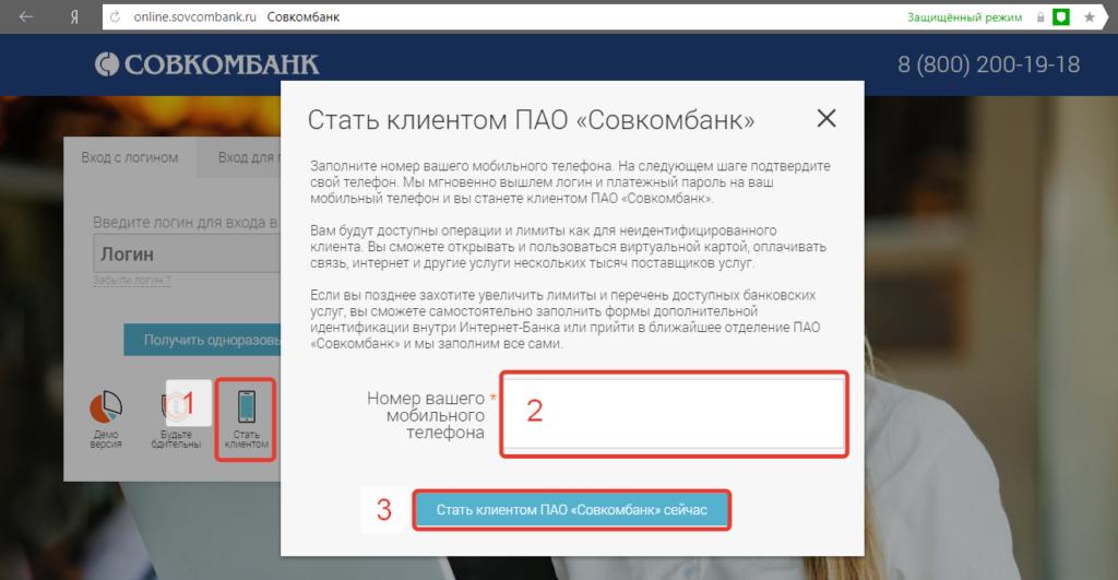 Регистрация личного кабинета Совкомбанк